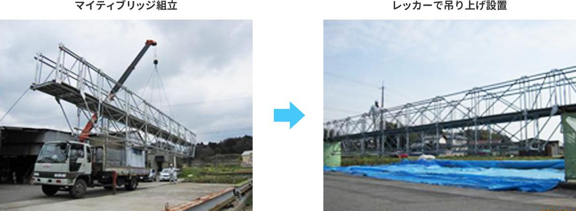マイティブリッジ組立→レッカーで吊り上げ設置